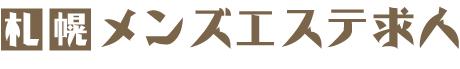 札幌メンズエステ求人